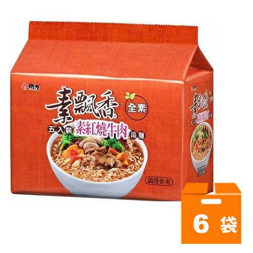 維力 素飄香 素紅燒牛肉湯麵 85g (5入)x6袋/箱