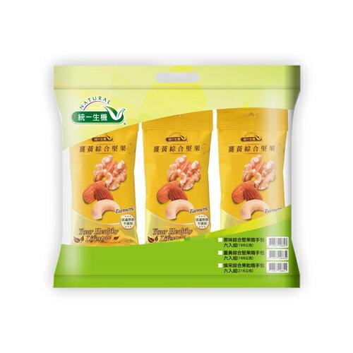 薑黃綜合堅果隨手包六入組