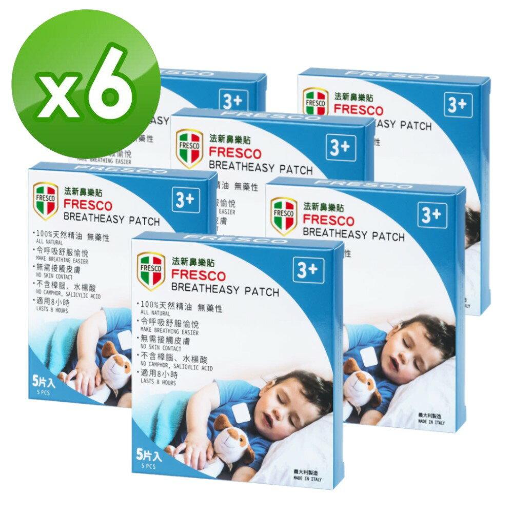 【超值六入】法新FRESCO鼻樂貼 (1盒5片裝) 2022/04 全新升級 正版授權公司貨中文標 PG美妝