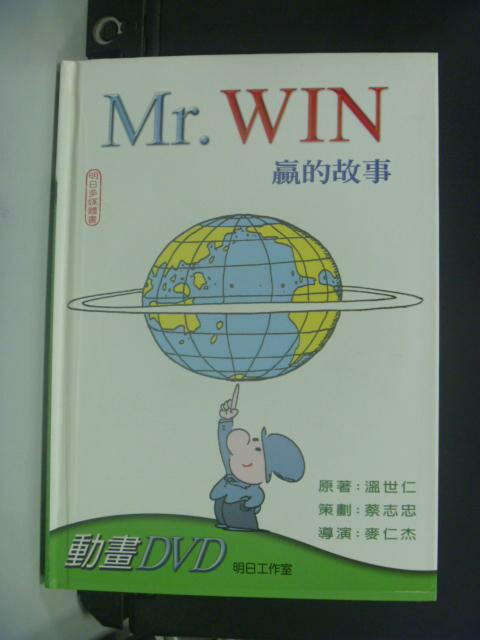 【書寶二手書T6/少年童書_HID】Mr.WIN-贏的故事_溫世仁_附光碟