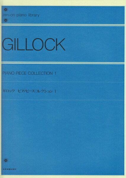【獨奏鋼琴樂譜】Gillock, W. : Piano Piece Collection 1(solo)