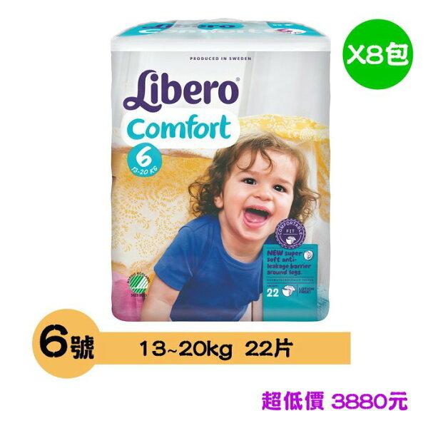 *美馨兒* 麗貝樂 Libero 嬰兒紙尿褲XXL 6號-22片x8包 3880元-箱購現折90=3790元