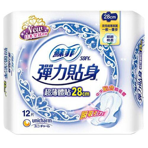 蘇菲 彈力貼身 超薄體貼 超薄潔翼 細緻棉柔 衛生棉 夜用一般~量多 28cm(12片)/包