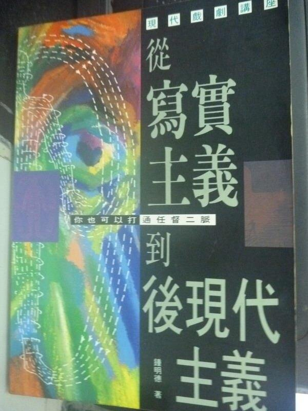 【書寶二手書T2/藝術_LJR】從寫實主義到後現代主義_鍾明德