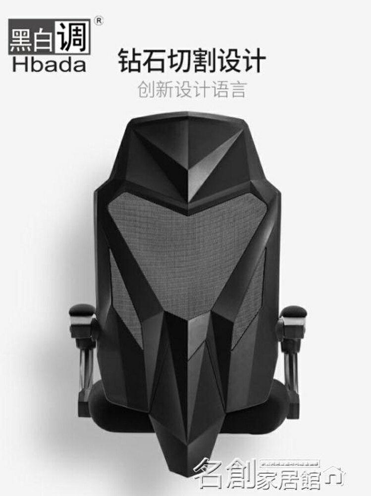 電腦椅遊戲椅電競椅 家用座椅轉椅椅子人體工學椅辦公椅 名創家居館DF