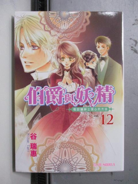 【書寶二手書T2/一般小說_ODM】伯爵與妖精12_谷瑞惠_輕小說