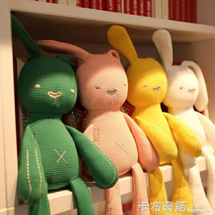 可咬安撫兔公仔毛絨玩具睡覺抱枕布娃娃玩偶女孩生日禮物