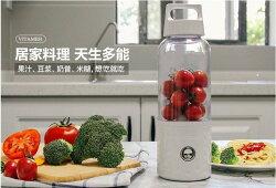 【保固一年 】 VITAMER 果汁機/維他命榨汁杯 水壺 USB充電 方便攜帶 旅行 上學 上班 露營