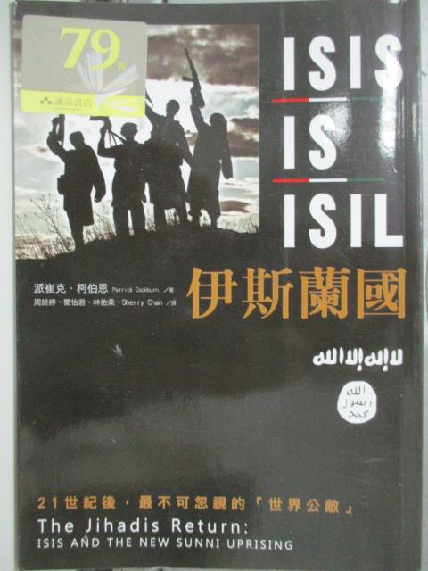 ~書寶 書T8/政治_HTJ~伊斯蘭國:ISIS IS ISIL_派崔克.柯伯恩