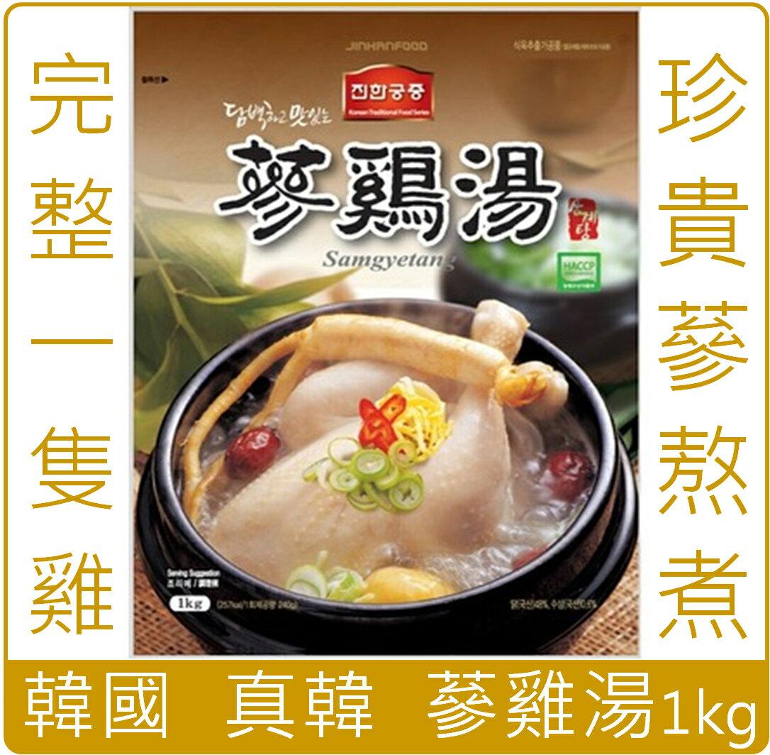 《Chara 微百貨》韓國 蔘雞湯 韓壁食府 真韓 蔘雞湯 人蔘 雞 人蔘雞湯 1kg 1