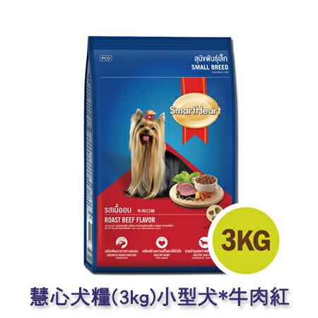 【0216零食會社】慧心犬糧(3kg)小型犬 (牛肉/雞肉)