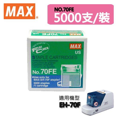 『日本產事務機專用』MAX美克司NO.70FE訂書針5000支裝適用機型EH-70F訂書針釘書機裝訂