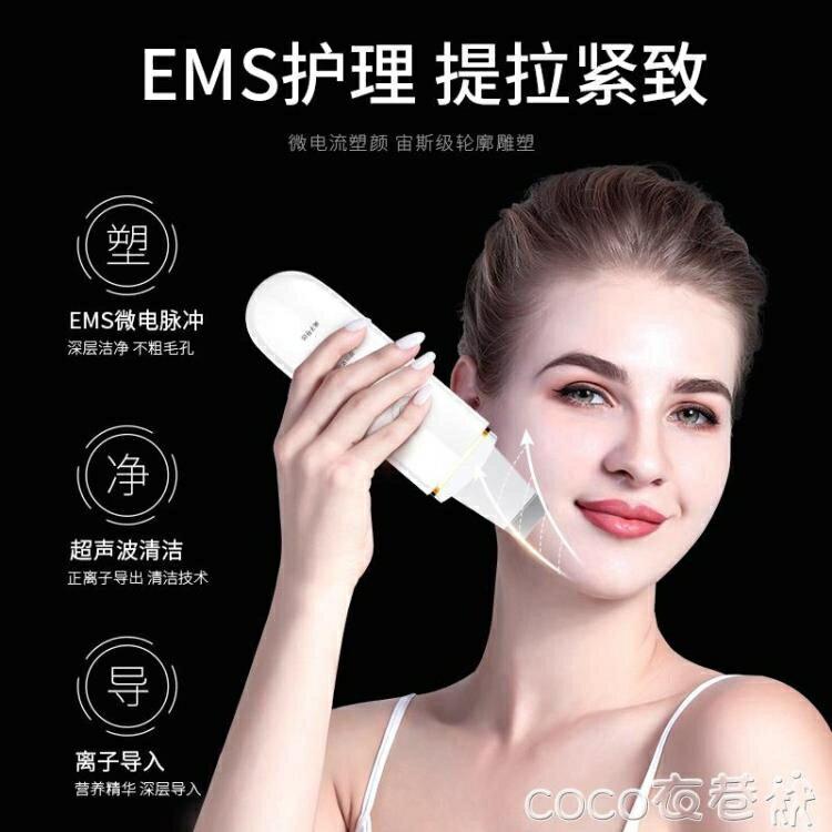 美容儀 超聲波鏟皮機美容儀去黑頭鏟吸出粉刺清潔臉部毛孔儀吸黑頭神器