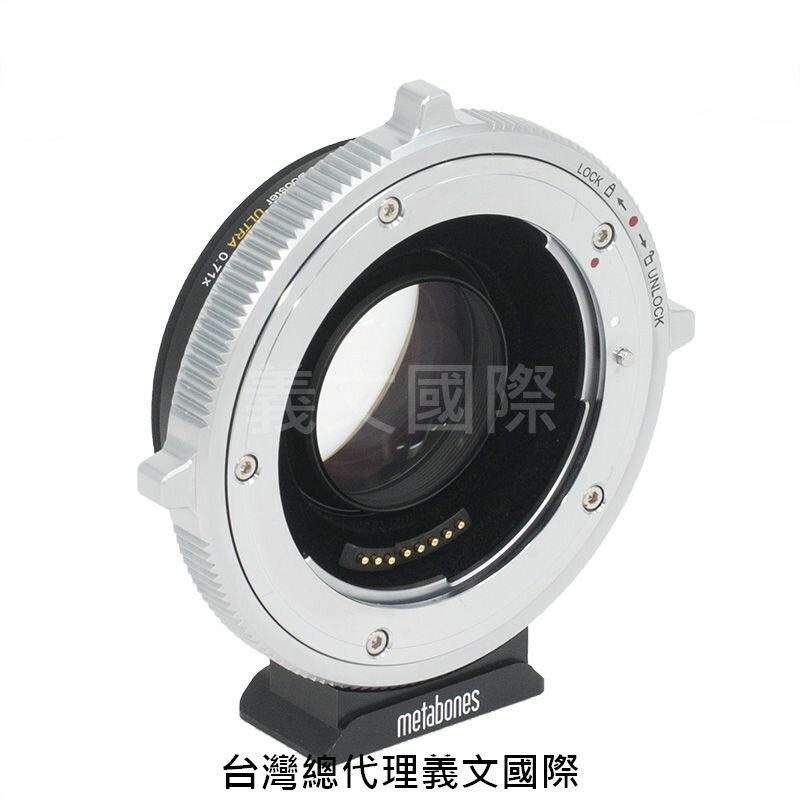 Metabones專賣店:Canon EF -Emount T Speed Booster CINE Ultra 0.71x(Sony E,NEX,索尼,Canon EOS,鎖定環,減焦,0.71倍,