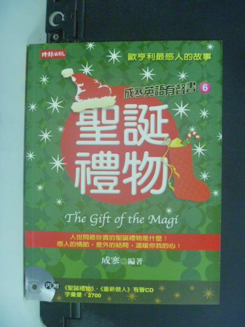 【書寶二手書T5/語言學習_GQZ】成寒英語有聲書 6- 聖誕禮物_成寒_附光碟