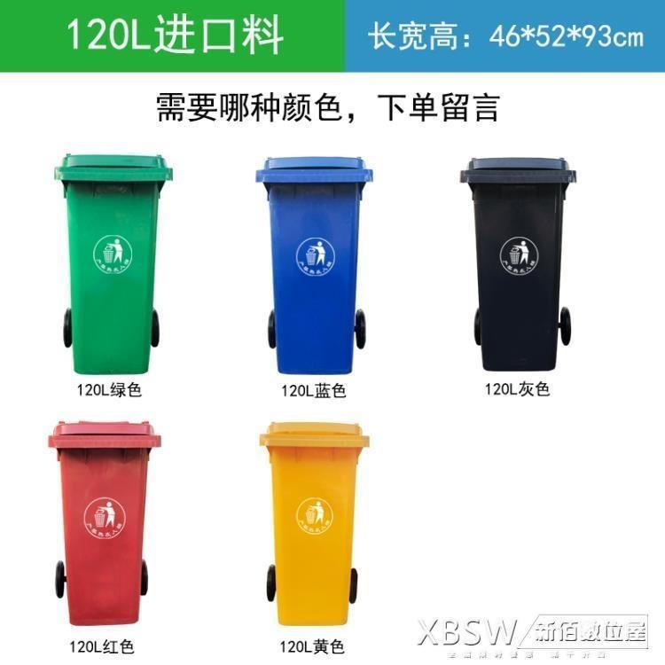 戶外垃圾桶樓道分類環衛小區室外120L帶蓋家用垃圾回收桶