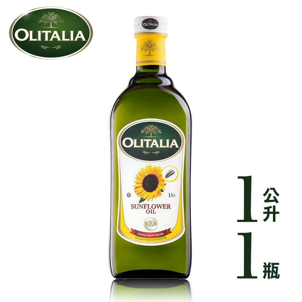 【Olitalia奧利塔】Sunflower oil 葵花油 1L (無彩盒) OLT-SF100