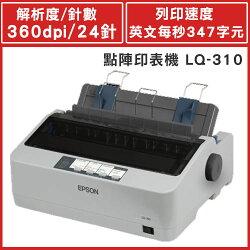 EPSON LQ-310 點陣式印表機 全新原廠公司貨全新原廠公司貨含稅附發票
