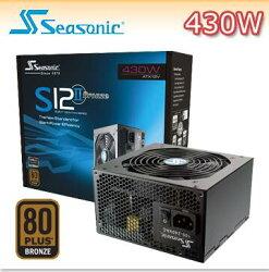 Seasonic 海韻 S12II 430W電源供應器-銅牌認證(五年保固)★全新原廠公司貨含稅附發票