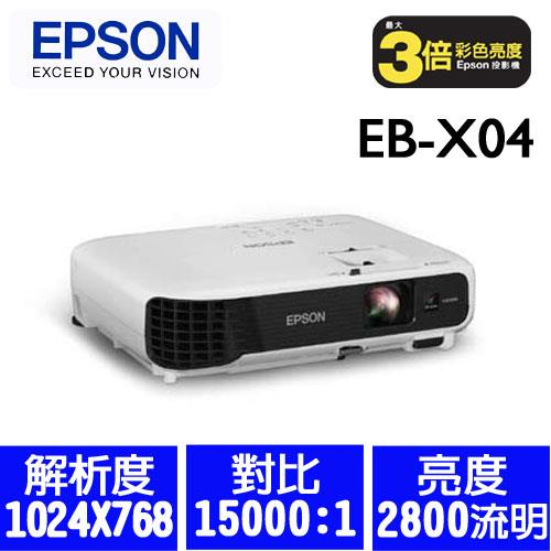 EPSON 3LCD商用投影機 EB-X04★全新原廠公司貨含稅附發票