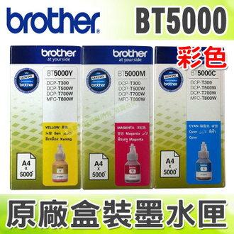 Brother BT5000 C/M/Y 原廠填充墨水★ 全新原廠公司貨含稅附發票