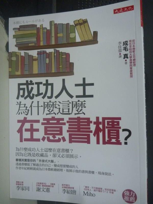 【書寶二手書T3/文學_LIZ】成功人士為什麼這麼在意書櫃?_成毛真