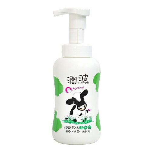 潤波泡泡慕絲洗手乳(茶樹抗菌牛奶配方)300ml【愛買】