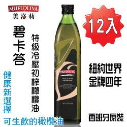 美洛莉 Muela 西班牙原裝  碧卡答特級冷壓初榨橄欖油 (紐約世界金牌四年)(12入)