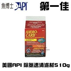 [第一佳水族寵物] D189美國API魚博士 除氨速清濾材 510g 免運
