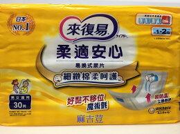 成人 尿片 護理 包大人 紙尿褲 看護墊 濕巾