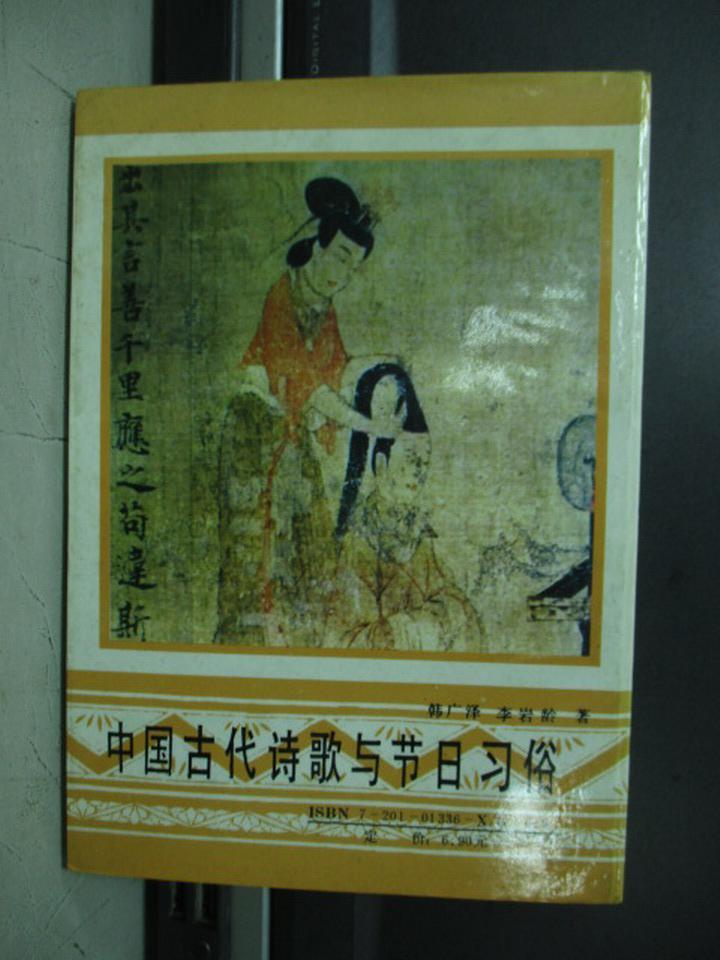 【書寶二手書T4/文學_KBU】中國古代詩歌與節日習俗_簡體