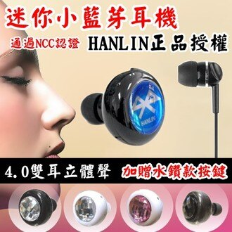 【HANLIN-BT04】 4.0雙耳語音立體聲-迷你超小藍芽耳機(專利耳掛+3水鑽)