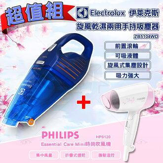 【送Philips 飛利浦 HP8120 Essential Care Mini時尚吹風機】ZB-5104WD Electrolux 伊萊克斯旋風手持吸塵器