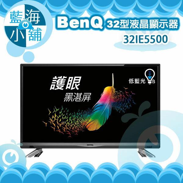 BenQ 明碁 32吋LED液晶顯示器32IE5500 ~低藍光護眼  Senseye真色