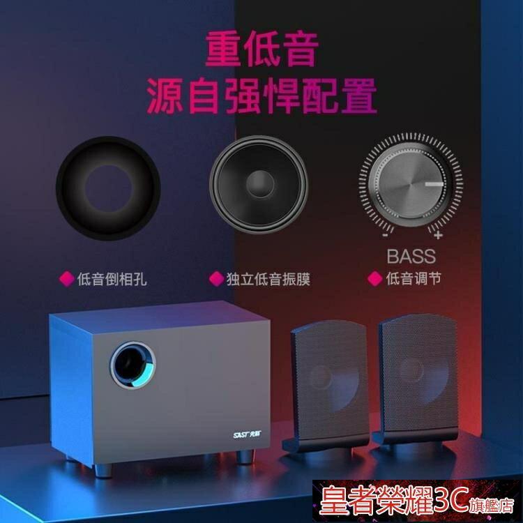 電腦喇叭 電腦音響臺式機小音箱有線有源影響超重低音炮筆電外放用小型喇叭高音質
