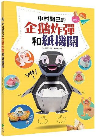 【再版預購】中村開己的企鵝炸彈和紙機關 0