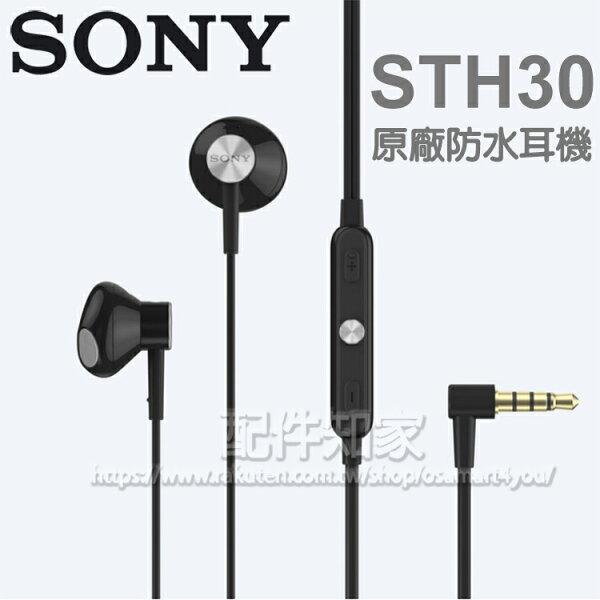 【原廠耳機】SonySTH30防水立體聲線控耳機3.5mm麥克風贈線夾STH32-ZY