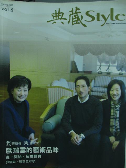 【書寶二手書T1/雜誌期刊_ZKC】典藏Style_Vol.8_歐瑞雲的藝術品味等