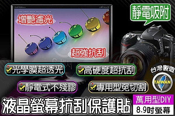 BO雜貨【SV1730】萬用型DIY液晶螢幕抗刮 GPS保護貼 相機螢幕 筆電保護貼 不留殘膠痕8.9吋