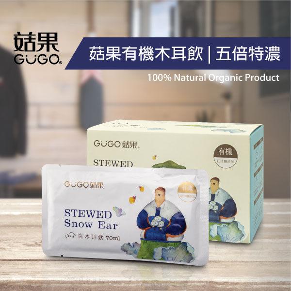 【GUGO菇果】五倍特濃-有機白木耳飲(10入 / 盒) - 限時優惠好康折扣