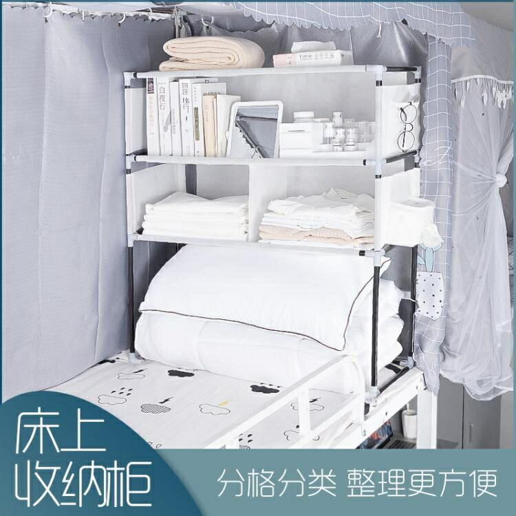 床上書架床上收納櫃學生宿舍神器架子寢室必備上鋪下鋪置物架書架床頭衣櫃