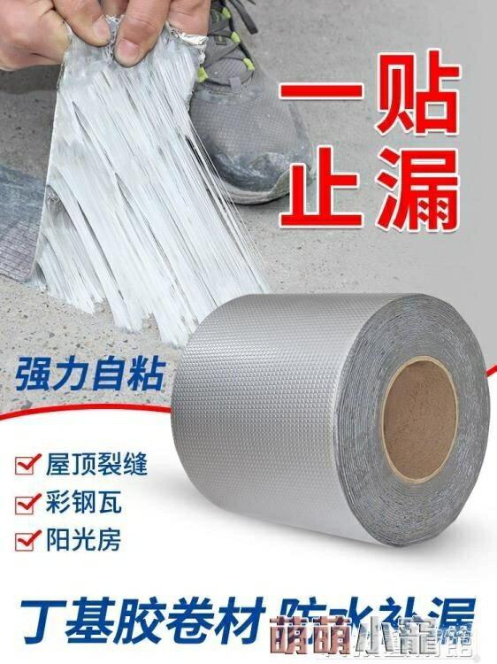 威克納樓房屋面防水補漏材料平房屋頂止漏貼強力自粘防水膠帶捲材