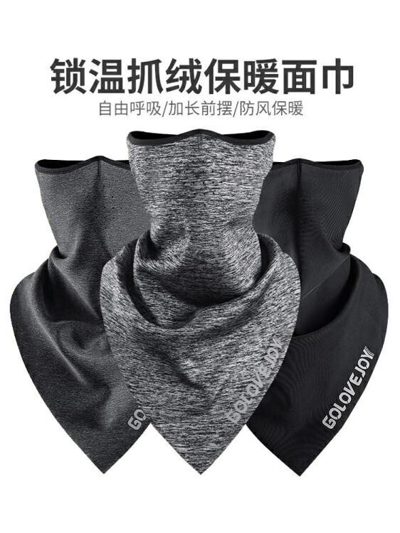 防風面罩冬季保暖面罩魔術頭巾男防風防寒護頸面巾騎行裝備三角巾圍脖套女