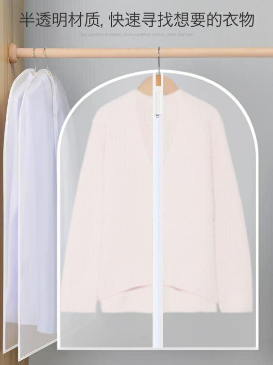 衣物防塵袋 防塵罩衣服防塵套掛式衣物防塵袋加厚掛衣袋家用大衣罩衣袋西裝套