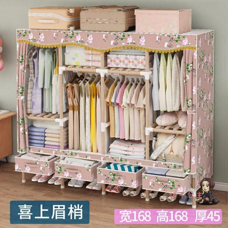 簡易衣櫃 簡易布衣櫃實木加粗出租房牛津布加厚組裝家用臥室木質收納帶抽屜 4色