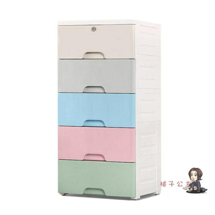 收納櫃 收納櫃子抽屜式加厚特大整理箱寶寶衣櫃兒童塑料兒童五斗櫃儲物櫃 2色