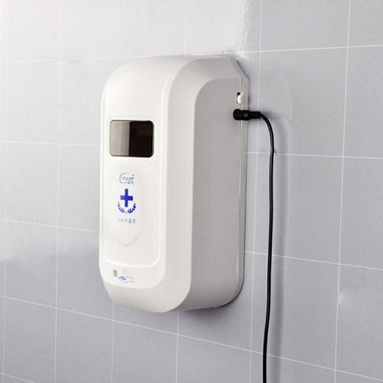 淨手器 噴霧式手部消毒器壁掛消毒機全自動感應噴淋殺菌凈手器