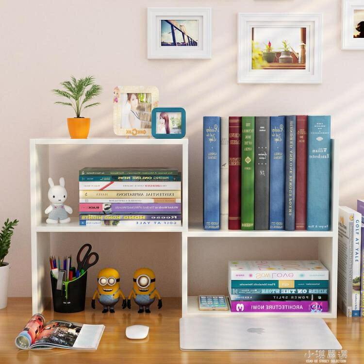 書架置物架簡易桌上學生用兒童小書架辦公書桌面收納宿舍書櫃組合