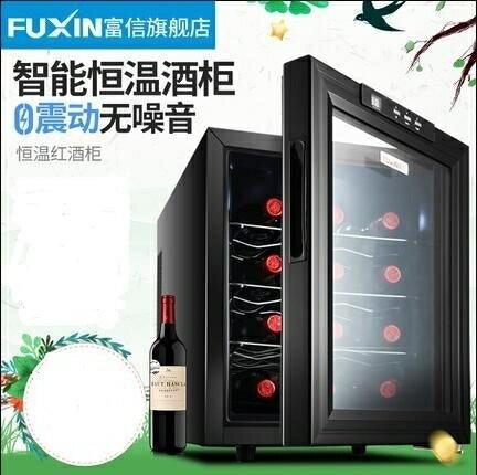 紅酒櫃 富信 JC-33AW紅酒櫃子 恒溫恒濕小型家用酒櫃冰吧冷藏櫃雪茄櫃