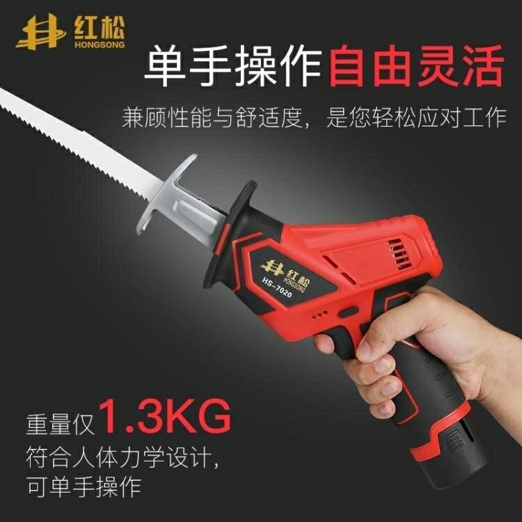 電鋸 紅鬆鋰電充電式往復鋸電動馬刀鋸家用小型迷你電鋸戶外手提伐木鋸